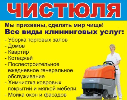 чистка на дому стульев Сергиев Пасад цена