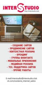 Продвижение сайтов ижевске компания технологии официальный сайт