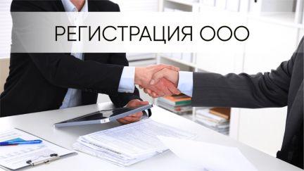 Услуга регистрации ООО под ключ: особенности