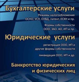 Юридических бухгалтерское обслуживание образец бухгалтерское сопровождение для ип