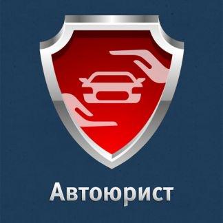 автоюрист дзержинск