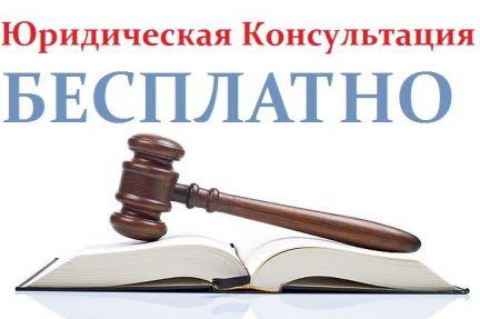 объявление о юридической консультации