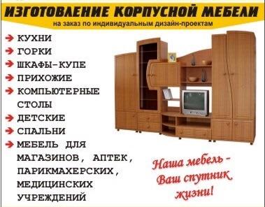 И изготовление мебели - услуги в лебединовка на lalafo.kg.