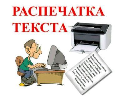 Распечатать документы с флешки москва недорого