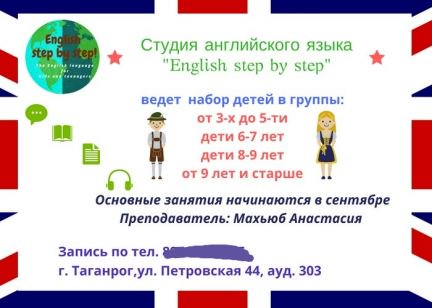 География LL - школа «Language Link»