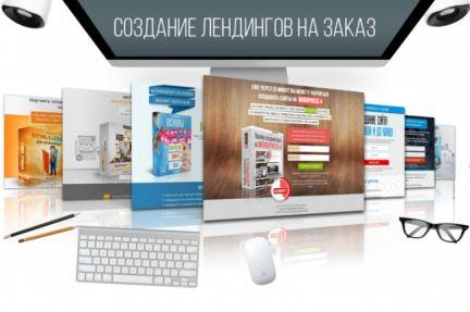Создание сайтов липецк цены компания тетраэдр сайт