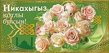 Открытки поздравления с никахом на татарском языке