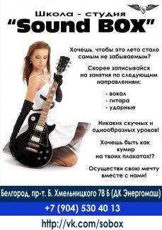 шейного вокальные студии в белгороде тормозит, держит
