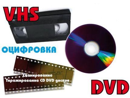 видеомагнитофонов кассеты на диски переписать видео цена государственный аграрный университет