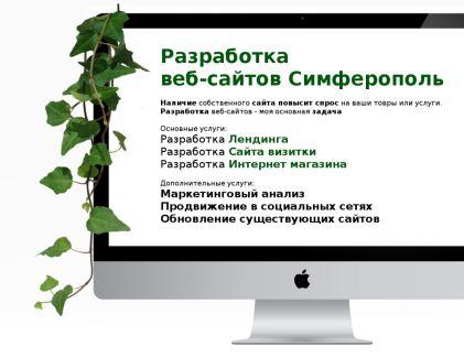 Создание веб сайта симферополь создание сайта воспитателя бесплатно