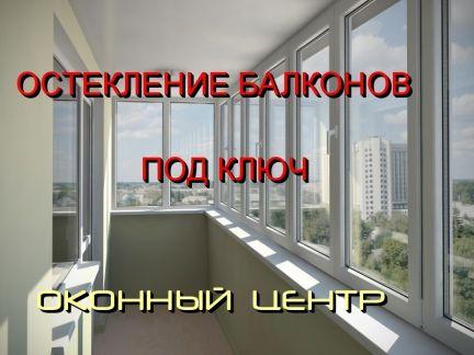 Балкон под ключ / остекление балконов / услуги балаково.