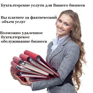 Бухгалтер для ип кострома ип обязательный штат бухгалтер