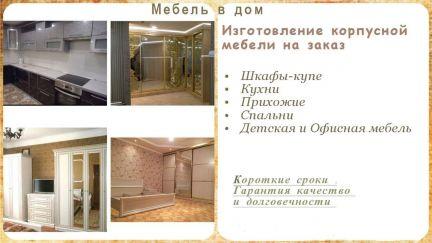 Изготовление корпусной мебели на заказ / производство, обраб.