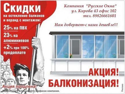 Остекление балконов / услуги каменск-уральский.