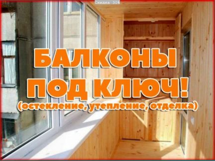 Услуги - балкон под ключ гарантия на работы 5 лет в санкт-пе.