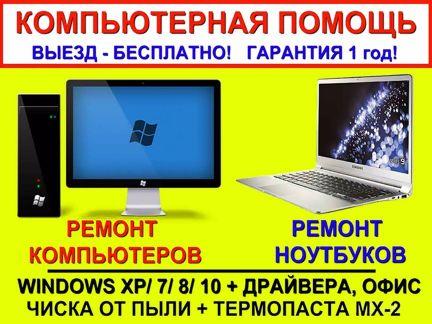 Нужен мастер по ремонту компьютеров