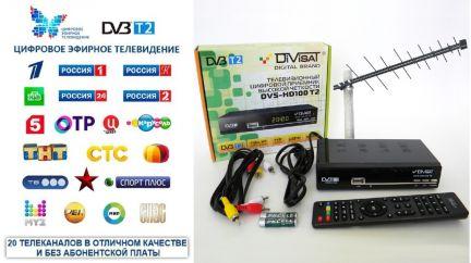 Как настроить цифровое телевидение DVB T2