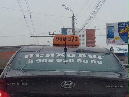 того, номера такси в бугульме деньги