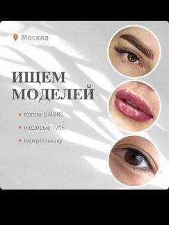 требуется девушка модель для макияжа москва