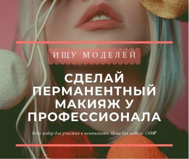 Модели белгород работа работа в москве девушка 14 лет