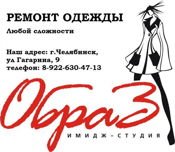 Ателье Челябинск Цены На Пошив Платья